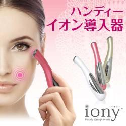 ハンディーイオン導入器 iony イオニー☆ピンポイントケアに最適!の画像