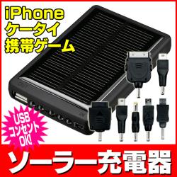 マルチソーラーチャージャー GH-SC2000-8AK☆ソーラーマルチチャージャー ケータイ・スマホ・携帯ゲーム機対応ソーラー充電器の画像