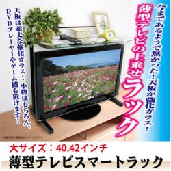 薄型テレビスマートラック 大サイズ(40・42型対応)☆薄型テレビの上に、物が置ける!?の画像
