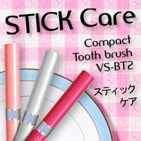 モバイル音波電動歯ブラシ スティックケア  STICK Care☆毎分22000振動のモバイル音波歯ブラシ スティックケアの画像