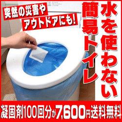 水を使わない簡易トイレ凝固剤 非常用 トイレ用セルレット 100回分(50回×2)☆災害時,断水時,アウトドア,ドライブ,介護【送料無料】の画像