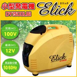 小型発電機 Elick 1500【送料無料】☆軽量コンパクトなのに大出力!停電・災害などの非常用に!64962の画像