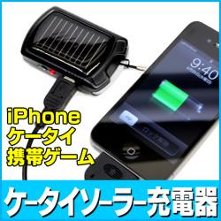 <<完売>>携帯ソーラー充電器 ソーラーマルチチャージャー☆ケータイ・スマホ・携帯ゲーム機対応ソーラー充電器