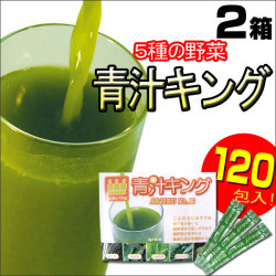 青汁キング2箱セット☆5種類の野菜が入ってサラッと溶ける抹茶風味の美味しい青汁!【の画像