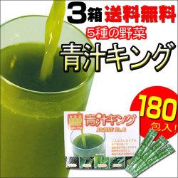 青汁キング3箱セット☆【送料無料】5種類の野菜が入ってサラッと溶ける抹茶風味の美味しい青汁!【の画像