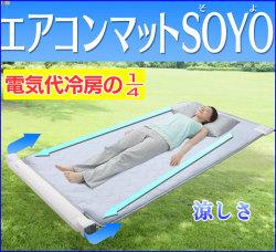 エアコンマットSOYO(そよ)☆からだの下を風が流れ、熱がこもらず爽やか♪ eco 安眠 猛暑 酷暑 ジェルマットの画像