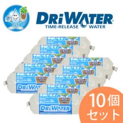 ≪完売≫ドライウォーター10個セット☆留守中の水やりも、置くだけで安心ジェル状の水!