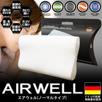 AIRWELL【エアウェル】ノーマル☆ドイツの新素材3次元立体メッシュ採用!熱を放出!快適な睡眠をの画像