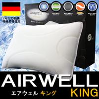 AIRWELL【エアウェル】キング☆大きな枕、高い枕がお好みのあなたへ!エアウェル キングの画像
