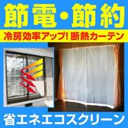 《完売》省エネ エコスクリーン レース柄付 2枚入☆太陽熱をシャットアウト!断熱カーテン
