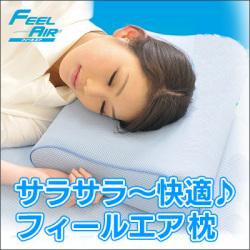 フィールエアー枕☆朝の目覚めが楽に!の画像