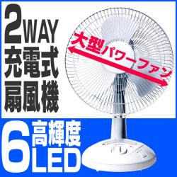 充電式扇風機LED6灯★持ち運び可能でどこでも使える充電式扇風機!非常時にも安心のLEDライト6灯付き【即納】≪在庫一掃≫の画像