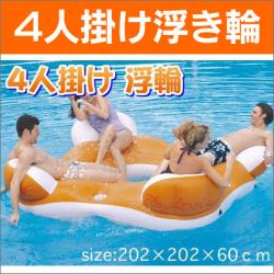 ≪完売≫4人掛け浮き輪☆今年の夏はこれで決まり!【水遊び】
