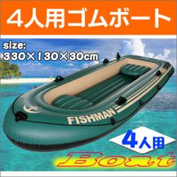 ≪完売≫4人用ボート【送料無料】☆釣りや海水浴に!ファミリーサイズ
