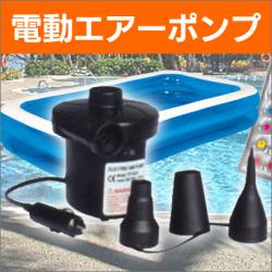 ≪完売≫電動エアーポンプ☆電動だから手軽にエアーを吸入・放出!【水遊び】