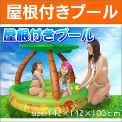 ≪完売≫屋根付きエアープール JL017045NPF☆水遊びに最適!家庭用ビニールプール【水遊び】