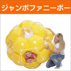 ≪完売≫エアー遊具 ジャンボファニーボール JL077018NPF☆全米で大人気のジャンボファニーボール【水遊び】