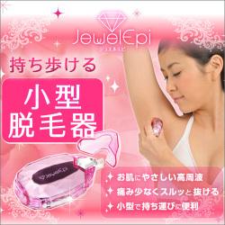 Jewelepi  ジュエルエピ☆宝石のモチーフのデザインが可愛い脱毛器☆の画像