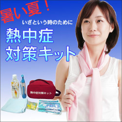 ≪完売≫熱中症対策キット☆熱中症処置にこれ1つで対応!充実したアイテムがひとまとめ!