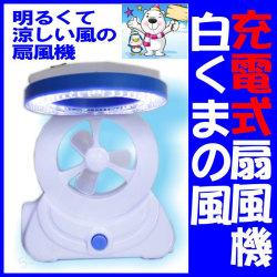 充電式扇風機白くまの風LEDライト付☆計画停電・アウトドアにの画像