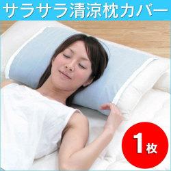 サラサラ清涼枕カバー(1枚)☆ムレずにサラサラ、頭ひんやり。快適な眠りを。