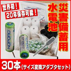 水電池 NOPOPO 災害備蓄用30本セット ☆世界初!水を入れるだけで使える電池