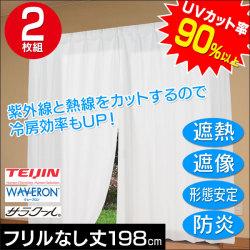 形態安定ミラーレースカーテン2枚組【フリルなし198cm】☆太陽熱をシャットアウト!断熱ミラーカーテン