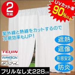 形態安定ミラーレースカーテン2枚組【フリルなし228cm】☆太陽熱をシャットアウト!断熱ミラーカーテン