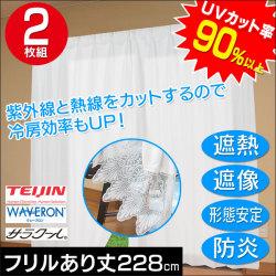 形態安定ミラーレースカーテン2枚組【フリルあり228cm】☆太陽熱をシャットアウト!断熱ミラーカーテン