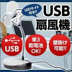 USBLED付き扇風機☆USB・電池どちらも使用可能!卓上・壁掛けOK!の画像