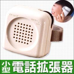 小型軽量 電話拡声器【カタログ掲載】軽量20g 電話口にゴムバンドで簡単固定するだけ!の画像