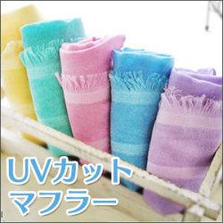 日本製ICE UVカットマフラー☆紫外線カット対策に!の画像