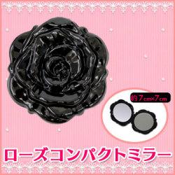 ローズコンパクトミラー☆薔薇のモチーフとブラックの気品が素敵なコンパクトミラー!