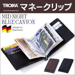 ドイツトロイカ社 マネークリップMYC29 ミッドナイト・ブルーキャニオン 紳士用財布 二つ折り財布 札入れの画像
