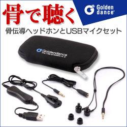 《完売》ゴールデンダンス 骨伝導イヤホンとUSBマイクセット PC BONE IN GD-SK-SB2