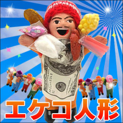 エケコ・エケッコー・エケッコ人形★アンデスの福の神※12月中旬入荷予定