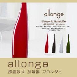 Allonge アロンジェ 超音波式加湿器 ALG-KW1102☆64327省スペースサイズのオシャレ加湿器の画像
