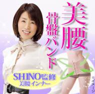 美腰骨盤バンド☆50代でウエスト56cm!!SHINO監修の骨盤バンド!!の画像
