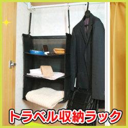 トラベル収納ラック☆出張・旅行の必需品!吊り下げるだけでとっても便利!の画像