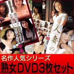 名作人気シリーズDVD3枚セット☆素人シリーズ・熟女シリーズ AV業界のプロが、人気作品を無作為に選んだ3枚が入っています!