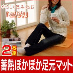 蓄熱ぽかぽか足元マット 2枚組み☆電気を使わないので経済的!の画像