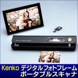 《完売》Kenkoポータブルスキャナー&デジタルフォトフレームセット【カタログ掲載】