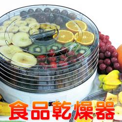 食品乾燥機  からりんこ【カタログ掲載】の画像