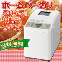 ホームベーカリー ツインバード【送料無料】余ったご飯でパン作り!人気 ごはん ご飯 パン焼き器 ごぱん 餅つき機 米の画像