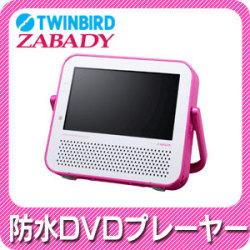 ポータブル防水DVDプレーヤーZABADY VD-J719【送料無料】☆お風呂で使える!ワンセグ付き!