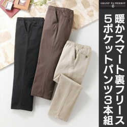 《完売》暖かスマート裏フリース5ポケットパンツ3本組【カタログ掲載】