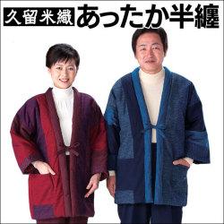 久留米織綿入りあったか袢天【新聞掲載・カタログ掲載】