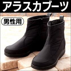 アラスカブーツ 【男性用】【新聞掲載】☆38,785足販売のふかふかブーツ!の画像