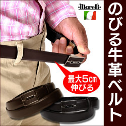 Marelli(マレリー製)牛革伸縮ベルト【新聞掲載】ストレッチレザーベルトの画像