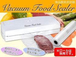 バキュームシーラー YJS-100【送料無料】☆一人暮らしの方に!美味しさそのまま真空パック!の画像